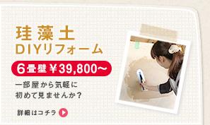 珪藻土DIYリフォーム|6畳壁¥39,800〜|一部屋から気軽に初めて見ませんか?