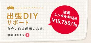出張DIYサポート|道具レンタル料込み¥15,750|1日自分で作る理想のお家。