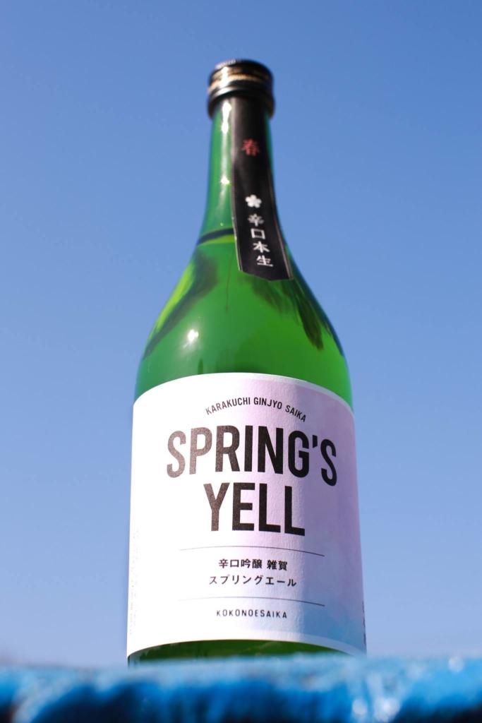 九重雑賀SPRING'S YELL